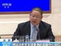 国新办发布会·专家学者谈香港当前事态:以法治凝聚香港社会共识