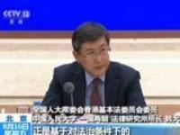 国新办发布会·专家学者谈香港当前事态:守护法治以法治凝聚香港社会共识