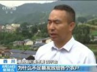 四川德昌:查处村干部贪污侵占问题