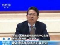 国新办发布会·专家学者谈香港当前事态:暴力行为触犯香港多项法律