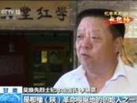 甘肃泾川:红二十五军——北上先锋  军魂不朽