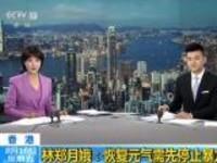 香港:林郑月娥——恢复元气需先停止暴力
