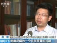 提出监察建议  推动反腐败法治化:监察建议  依法反腐的重要举措