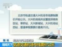 北京大兴国际机场:轨道交通机场专线票价公示