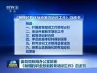 国务院新闻办公室发表《新疆的职业技能教育培训工作》白皮书
