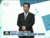 联播快讯:庆祝中华人民共和国成立70周年系列论坛第一场论坛举行