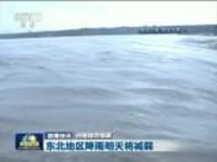 联播快讯:东北地区降雨明天将减弱