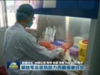 联播快讯:解放军总医院助力西藏健康扶贫