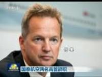 国泰航空两名高管辞职