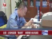 """北京:过安检遗落""""救命药""""  铁警接力当天送回"""