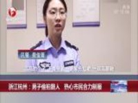 浙江杭州:男子偷拍路人  热心市民合力制服