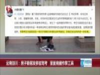 云南剑川:男子戴假发参加驾考  里面竟藏作弊工具