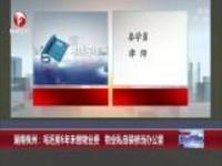 湖南株洲:毛坯房6年未缴物业费  物业私自装修当办公室