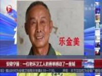 安徽宁国:一位老环卫工人的善举感动了一座城