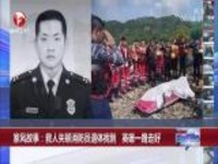 救人失联消防员遗体找到  英雄一路走好
