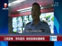 江西宜春:驾车超员  自拍发朋友圈被查
