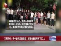 江苏苏州:这个面包车真能装  核载6座竟然挤了22人