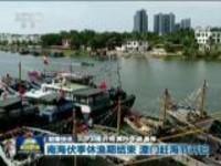 联播快讯:南海伏季休渔期结束  潭门赶海节开启