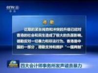 四大会计师事务所发声谴责暴力