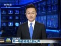 央视快评:听一听香港民众的心声