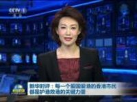 新华时评:每一个爱国爱港的香港市民都是护港救港的关键力量