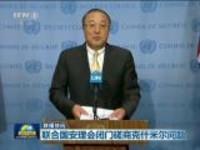 联播快讯:联合国安理会闭门磋商克什米尔问题