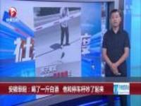 安徽阜阳:喝了一斤白酒  他和停车杆吵了起来