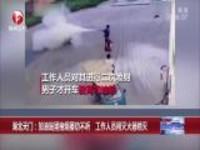 湖北天门:加油站里抽烟屡劝不听  工作人员用灭火器喷灭