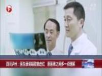 四川泸州:医生录说唱歌曲走红  愿医患之间多一点理解