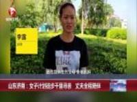 山东济南:女子计划徒步千里寻亲  丈夫全程陪伴