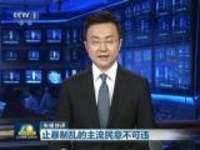 央视快评:止暴制乱的主流民意不可违