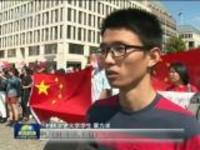 海外华人留学生齐声谴责暴力  表达爱国家爱香港心声