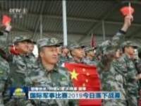 联播快讯:国际军事比赛2019今日落下战幕