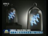 联播快讯:我国首次实现高维度量子隐形传态