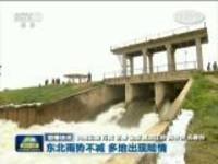 联播快讯:东北雨势不减  多地出现险情
