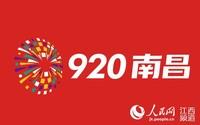 """南昌发布""""920南昌""""视觉识别系统"""