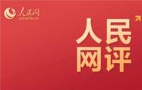 人民网评:大阅兵 彰显新时代人民军队风采 评论
