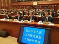 为什么中国要为英烈保护立一部法? 政治