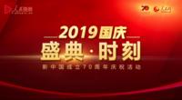 全程回放:2019国庆盛典·时刻 视频