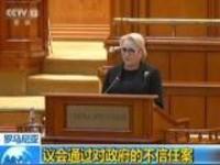 罗马尼亚:议会通过对政府的不信任案