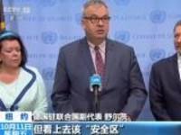 纽约:土耳其对叙北部库武发动军事打击——联合国安理会举行闭门磋商