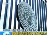 联合国面临十年来最严重赤字:美国成联合国欠费大户
