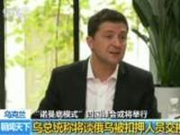 """乌克兰:""""诺曼底模式""""四国峰会或将举行——乌总统称将谈俄乌被扣押人员交换"""