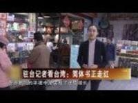 简体字书在台湾走红