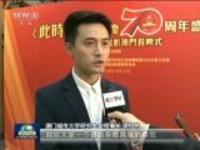 《此时此刻——国庆70周年盛典》4K粤语版电影在澳门首映