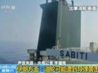 伊朗油轮在红海海域遭袭
