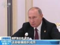 普京:在押极端组织成员或趁乱逃脱