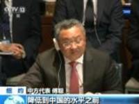 纽约:中方——美国单边行径破坏国际安全