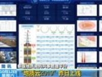 """新版地质资料共享管理平台:""""地质云2019""""昨日上线"""
