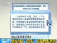 """中央纪委国家监委:曝光8起""""四风""""问题典型案例"""